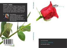 Bookcover of Veritas связь