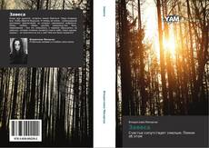 Bookcover of Завеса