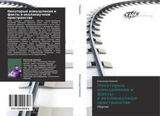 Обложка Некоторые   измышления и факты   в околонаучном пространстве