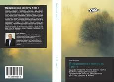 Bookcover of Прерванная юность Том 1
