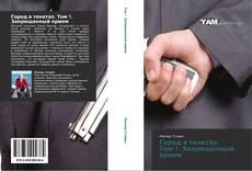 Bookcover of Город в тенетах.              Том 1. Запрещенный прием