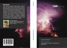 Bookcover of Котехон
