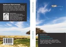 Bookcover of Небесное Притяжение