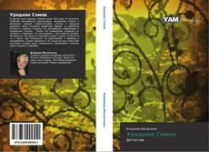 Bookcover of Урядник Сомов