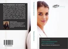 Bookcover of Расследования экстрасенса