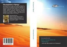 """Bookcover of Наследники в """"Бреду"""""""