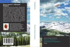 Bookcover of Пыль Книга 3. Прощай Родина