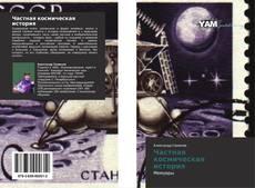 Bookcover of Частная   космическая   история