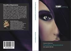 Ошибки Вероники kitap kapağı