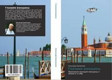 Bookcover of Глазами женщины