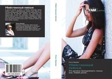 Bookcover of Убийственный пейзаж