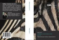Bookcover of Зебра какова она есть