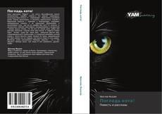 Bookcover of Погладь кота!