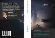 Buchcover von Кошмары во сне и наяву. Часть 1. Детские кошмары