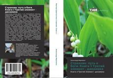 Bookcover of Странник: путь в боги. Книга 3   Третий элемент - динамика