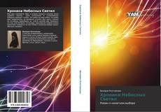 Bookcover of Хроники Небесных Светил