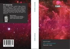 Bookcover of 90 градусов