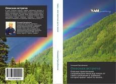 Bookcover of Опасная встреча