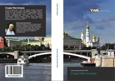 Buchcover von Сади Нагокова