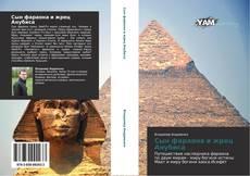 Buchcover von Сын фараона и жрец Анубиса