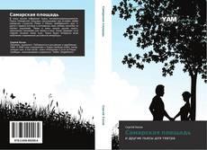 Capa do livro de Самарская площадь