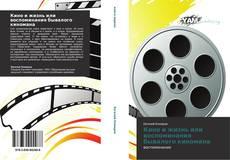 Capa do livro de Кино и жизнь или воспоминания бывалого киномана