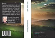Bookcover of Йогин