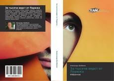 Bookcover of За тысячи верст от Парижа