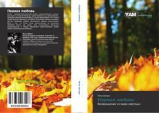 Bookcover of Первая любовь