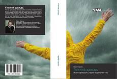 Bookcover of Гнилой дождь