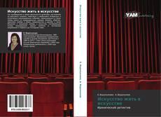 Bookcover of Искусство жить в искусстве