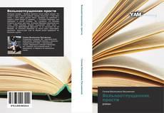 Bookcover of Вольноотпущенник прости