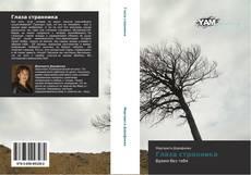 Bookcover of Глаза странника