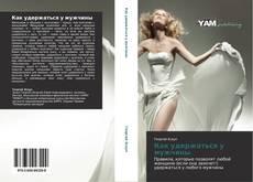 Bookcover of Как удержаться у мужчины