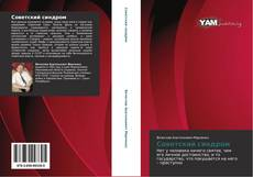 Bookcover of Советский синдром