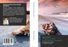 Bookcover of Ловцы ветра      над вашей шляпой