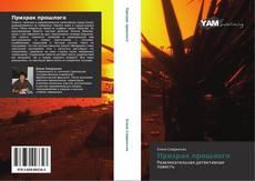 Bookcover of Призрак прошлого