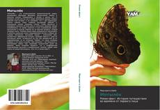 Buchcover von Мотылёк