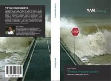 Bookcover of Точка переворота