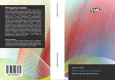 Bookcover of Лягушачья кровь