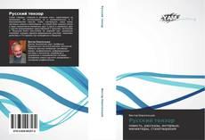 Bookcover of Русский тензор