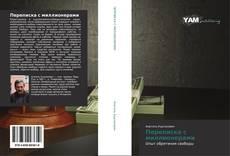 Buchcover von Переписка с миллионерами