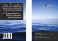 Bookcover of Сборник небольшой прозы