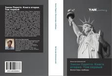 Bookcover of Закон Парето. Книга вторая. Том первый