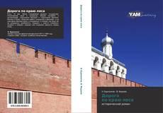 Bookcover of Дорога  по краю леса