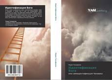 Bookcover of Идентификация Бога