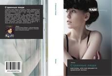Bookcover of Странные люди