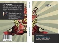 Bookcover of Уметь прощать