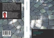 Bookcover of Смоленская Площадь