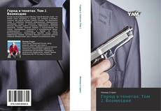 Bookcover of Город в тенетах. Том 2. Возмездие